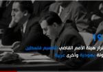 مراحل احتلال فلسطين