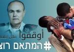 """""""قاتل مرضى غزّة"""" حملة مضادة لصفحة """"المنسق"""""""