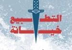 """""""التطبيع خيانة"""" حملة دولية تندّد بالتطبيع مع إسرائيل"""