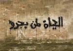 أدب الشوارع: آخر ما تبقى من مساحات التعبير عن النفس