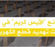 """فيديو: انقطاع الكهرباء ينعكس سلباً على إنتاج """"الآيس كريم"""" في غزة"""