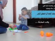 فيديو: الطفل السويطي تأخر في النطق وكانت المفاجأة