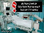 حراك رفح يطالب وزارة الصحة البدء بإنشاء مستشفى مركزي للمدينة