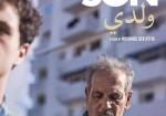 تونس تنافس على الأوسكار عبر «ولدي» ترشيح