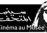 """""""سينما المتحف"""" يُكرّم المخرج الفلسطيني ميشيل خليفة"""