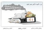 حكومة اشتيه وملف غزة