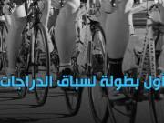 هل تعرفون أول بطولة لسباق الدراجات في فلسطين