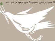 23 أسيرًا يضربون عن الطعام في سجون الاحتلال