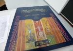 """متحف جامعة بيرزيت يطلق كتاب: """"17 غرزة تطريز """""""