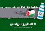 رداً على زيارة المنتخب السعودي.. نشطاء: لا للتطبيع الرياضي