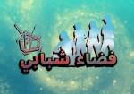 """فلسطينيات تطلق مشروع """"فضاء شبابي"""