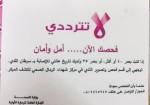 """فلسطينيات والصحة تنفذان جلسة تثقيف حول """"سرطان الثدي"""""""