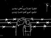 قضية عادلة ومقاتلين عبثيين