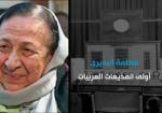 فاطمة البديري .. أولى المذيعات العربيات