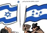 هندوراس تفتتح سفارة لها في القدس