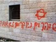 """""""تدفيع الثمن"""" تخط شعارات عنصري في قرية منشية زبدة بأراضي الـ48"""