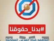 """غزة.. موظفو قناة القدس يطلقون حملة """"بدنا حقوقنا"""""""