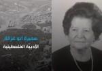 الأديبة الفلسطينية سميرة أبو غزالة