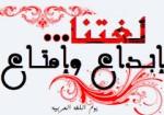 اللغة العربية تشكو قلة المحتوى الالكتروني