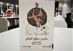 ماذا قرأ العرب في نوفمبر  2019؟