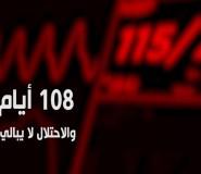 108 أيام من الإضراب والاحتلال لا يبالي