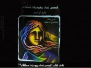 كتاب فلسطيني يكشف واقع المرأة اليهودية في المجتمع الإسرائيلي