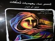قصص نساء يهوديات معنّفات للكاتب توفيق أبو شومر