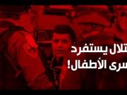 الاحتلال يستفرد بالأسرى الأطفال