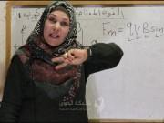 """معلمة فيزياء تبادر.. منهاج """"توجيهي"""" عبر يوتيوب"""