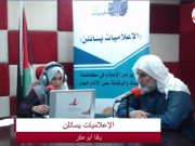 فلسطينيات تفتح ملف العدالة في توزيع المساعدات