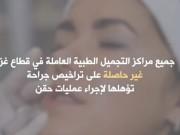 """هكذا شوّهت حُقَن """"الشباب"""" ملامح مستقبل سيداتٍ بغزة"""