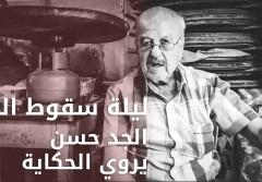 ليلة سقوط اللد.. الجد حسن يروي الحكاية (فيديو)