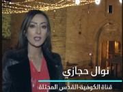 فلسطينيات تطلق حملة لدعم الصحافيات في ظل مخاطر أزمة جائحة كورونا
