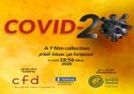 سبعة أفلام من مخرجات فلسطينيات شابات