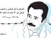 ذكرى اغتيال غسان كنفاني