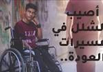 """المسافة بين محمد وشغفه """"رصاصة"""".. وكرسيٌ متحرك!"""