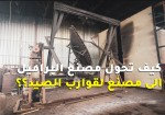 """فيديو/ قوارب من """"البلاستيك"""" تصنعُها """"غزة"""""""