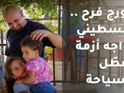 جورج فرح .. فلسطيني يواجه أزمة تعطّل السياحة (فيديو)