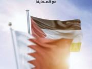 بحرينيون ضد التطبيع.. حملة لمناهضة تطبيع البحرين مع الاحتلال