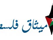 """نشطاء عرب يوقعون """"ميثاق فلسطين"""" ويرفضون التطبيع"""