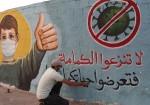 """في غزّة.. """"هجوم"""" من أجل تلقي لقاح ضد كورونا"""