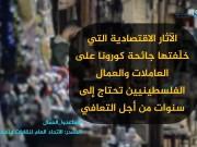 فلسطينيات تطلق حملة لمناصرة العمال المتضررين من جائحة كورونا
