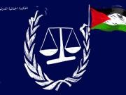 الجنائية الدولية تقرر التحقيق في جرائم الاحتلال