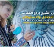 جدران حي الشيخ جراح المقدسي ترفض الاحتلال والاستيطان