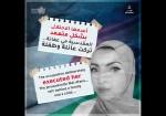 أعدمها الاحتلال بشكل متعمد. المقدسية مي عفانة.. تركت عائلة وطفلة