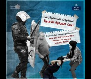 صحفيات فلسطينيات تحت الهراوة الأمنية