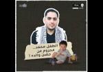 الأسير مجاهد حامد يضرب عن الطعام لأكثر منذ ٤٠ يوما
