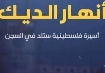 أنهار الديك على وشك الولادة في سجون الاحتلال