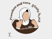 الحرية لإسراء الجعابيص