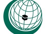 """""""التعاون الإسلامي"""" تؤكد ثوابتها تجاه القضية الفلسطينية"""